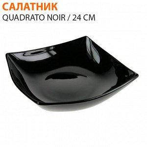 Салатник Quadrato Noir / 24 см