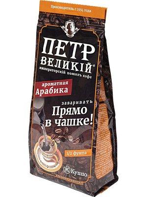 Кофе Пётр Великий в чашку молотый 204гр 1/16