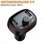 Автомобильное зарядное устройство Baseus MP3 Charger CCALL-TM12