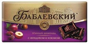 Шоколад Бабаевский тёмный Фундук и Изюм