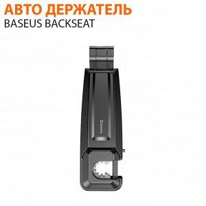 Автомобильный держатель Baseus Backseat SUHZ-A01