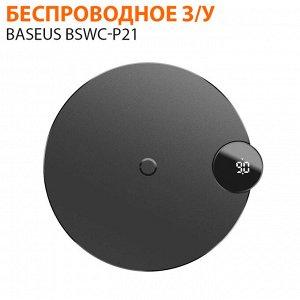 Беспроводное зарядное устройство Baseus BSWC-P21 с цифровым дисплеем