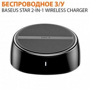 Беспроводное зарядное устройство Baseus Star 2-in-1 Wireless Charger BS-TW801