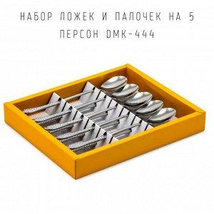 Набор ложек и палочек на 5 персон DMK-444