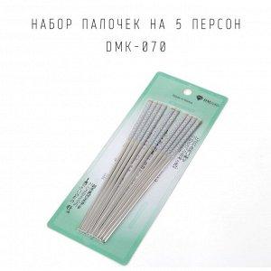 Набор палочек на 5 персон DMK-070