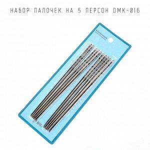 Набор палочек на 5 персон DMK-016