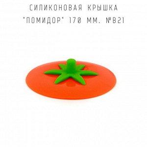 """Силиконовая крышка """"Помидор"""" 104 мм №B19"""
