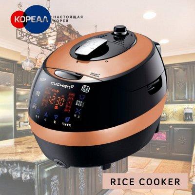 🔥 🇰🇷 Лучшие Корейские товары для дома! Быстрая доставка — Рисоварки из Южной Кореи. Готовьте с удовольствием! — Мультиварки и скороварки