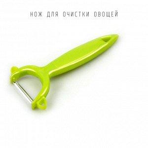 Нож для очистки овощей