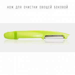 Нож для очистки овощей боковой