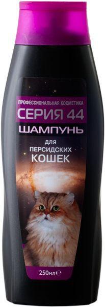 Серия 44 шампунь для кошек Перс-шоу 250мл