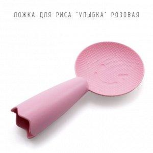 """Ложка для риса """"Улыбка"""" розовая"""