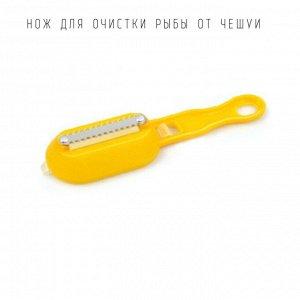 Нож для очистки рыбы от чешуи