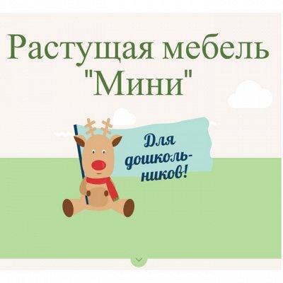 Растущий стул. Цвет Мая — Белый, Слоновая кость (скидки) — Серия Конек-Мини — Столы и стулья