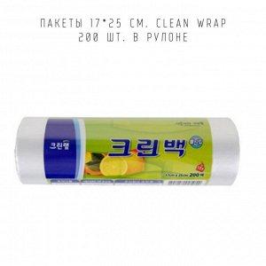 Пакеты 17*25 см. Clean Wrap 200 шт. в рулоне