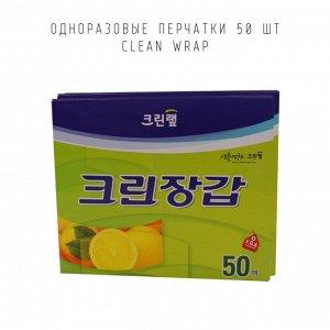 Одноразовые перчатки Clean Wrap (50 шт)