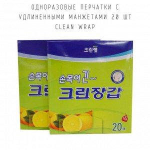 Одноразовые перчатки с удлиненными манжетами 20 шт Clean Wrap