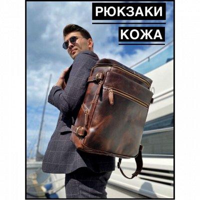 🎁Эксклюзивные кожаные вещи из натуральной кожи 🎁 — РЮКЗАКИ КОЖАНЫЕ — Рюкзаки и портфели