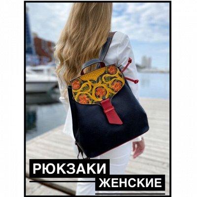 💼Натуральная Кожа. Сумки | Кошельки | Рюкзаки💼  — Рюкзаки женские кожаные — Сумки через плечо
