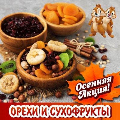 Орехи и Сухофрукты: Свежий урожай 2021г! Курага Медовая 209р