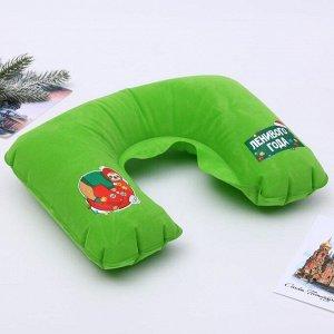 """Подушка для сна """"Ленивого года"""" 40 х 26,5 см"""
