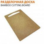 Разделочная доска Bamboo Cutting Board / 25,5 x 16 см