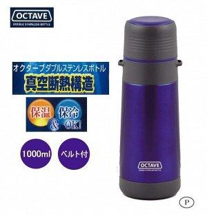 Термос 1000 мл Японской фирмы PEARL HB-1743