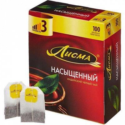 Мир КОФЕ ЧАЯ ШОКОЛАДА! Низкие Цены! Быстрая Раздача! — Чай ЛИСМА. МАЙСКИЙ — Чай