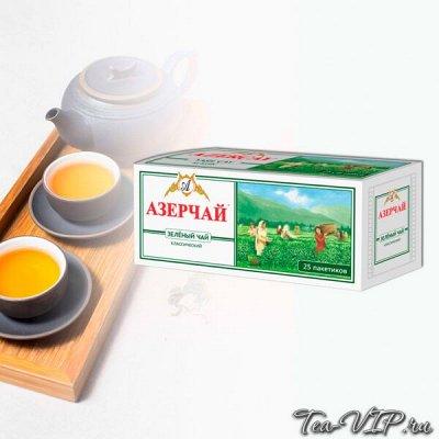 Мир КОФЕ ЧАЯ ШОКОЛАДА! Низкие Цены! Быстрая Раздача! — Чай Азерчай — Чай