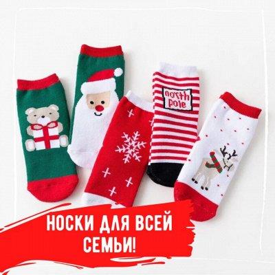 Ваши Любимые сковороды и кастрюли◇Начинаем выбирать подарки — Носки для всей семьи — Носки