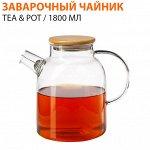 Заварочный чайник TEA & POT / 1800 мл