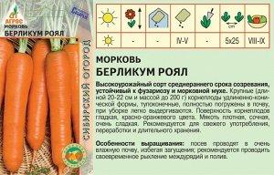 """Морковь""""Берликум Роял""""2г*,  Россия,  ср/р"""
