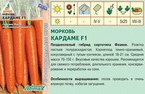 """Морковь""""Кардаме""""F1 1г* Satimex,  Италия,  позд."""