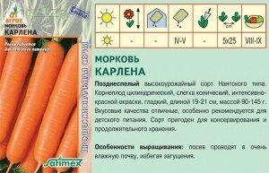 """Морковь""""Карлена""""2г* Satimex,  Франция,  позд."""