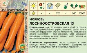 """Морковь""""Лосиноостровская 13""""2г*,  Россия,  сред"""