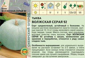 """Тыква""""Волжская серая 92""""3шт*,  Россия,  сред"""