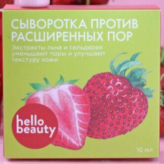 ЛЮБИМАЯ КОСМЕТИКА ✿ Огромный выбор ✿ Выдача в 3 дня — Сыворотки Hello Beauty — Для лица
