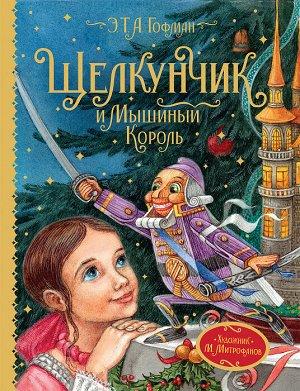 Гофман Э.Т.А. Щелкунчик и Мышиный король (Любимые детские писатели)