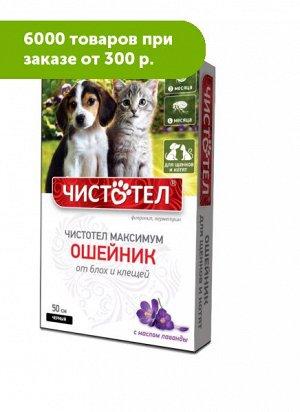 Чистотел Максимум Ошейник от блох и клещей для щенков и котят