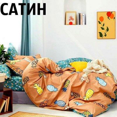 🌞Любимый текстиль! Суперкачество! Новые яркие расцветки🌞 — Сатин — Двуспальные и евро комплекты