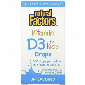 Natural Factors, Витамин D3 в каплях для детей, без ароматизаторов, 10 мкг (400 МЕ), 15 мл (0,5 жидк. унции)