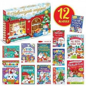 """Набор новогодний """"Буква-ленд"""" 12 книг в подарочной упаковке"""