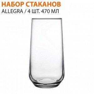 Набор стаканов Allegra / 4 шт. 470 мл