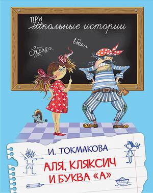 "ШкИстории(Вакоша) Токмакова И.П. Аля,Кляксич и буква ""А"""