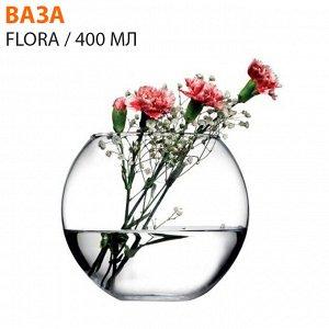 Ваза Flora / 400 мл