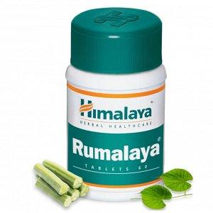 Румалая (Rumalaya) для суставов Himalaya 60 таб