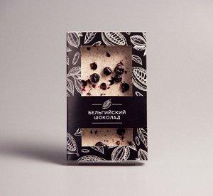 Белый шоколад с смородиной #20