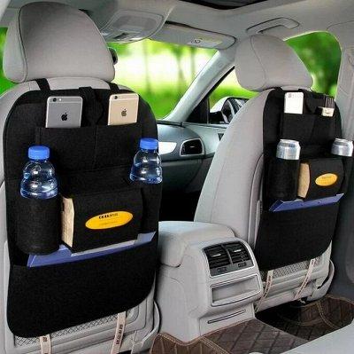 Авто товары и авто аксессуары для вашего авто. Самое нужное! — Органайзер на спинку сидения автомобиля — Аксессуары