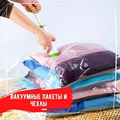 Ваши Любимые сковороды и кастрюли◇Начинаем выбирать подарки — Вакуумные пакеты и чехлы для одежды — Вакуумные пакеты