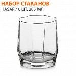 Набор стаканов Hasar / 6 шт. 285 мл